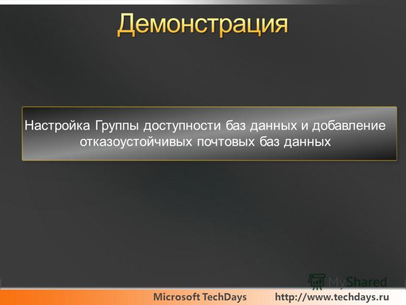 Microsoft TechDayshttp://www.techdays.ru Настройка Группы доступности баз данных и добавление отказоустойчивых почтовых баз данных