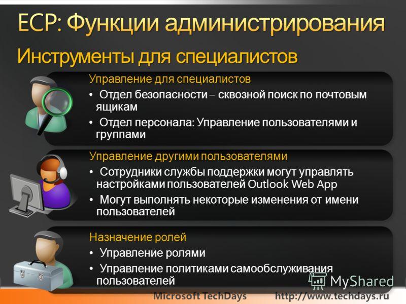 Microsoft TechDayshttp://www.techdays.ru Управление для специалистов Отдел безопасности – сквозной поиск по почтовым ящикам Отдел персонала : Управление пользователями и группами Управление другими пользователями Сотрудники службы поддержки могут упр