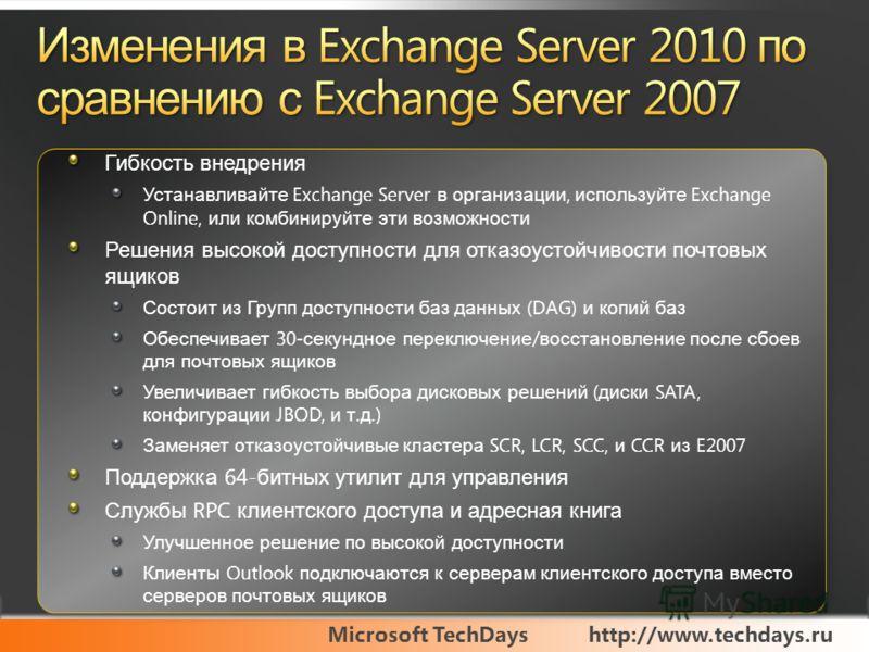 Microsoft TechDayshttp://www.techdays.ru Гибкость внедрения Устанавливайте Exchange Server в организации, используйте Exchange Online, или комбинируйте эти возможности Решения высокой доступности для отказоустойчивости почтовых ящиков Состоит из Груп