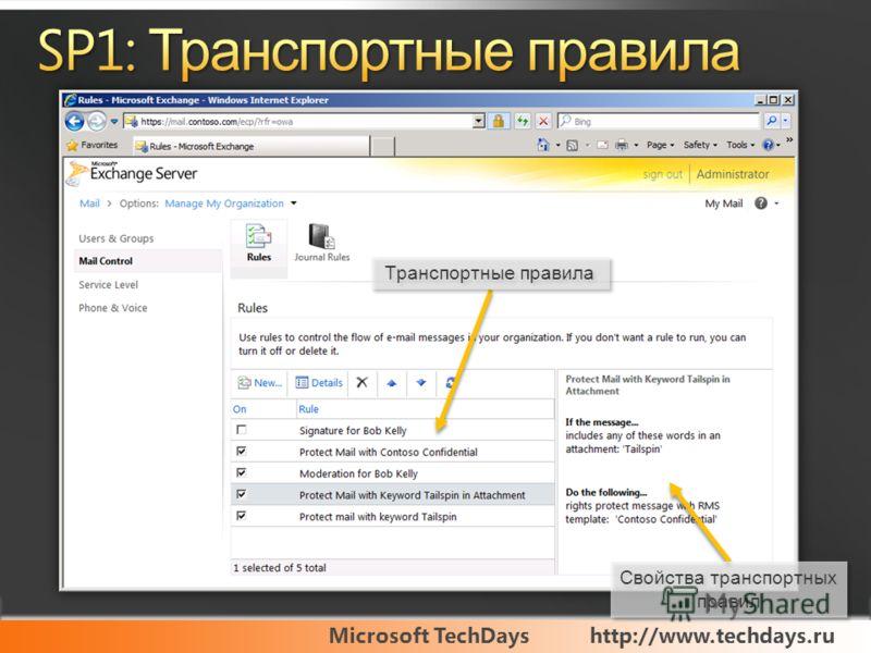 Microsoft TechDayshttp://www.techdays.ru Свойства транспортных правил Транспортные правила