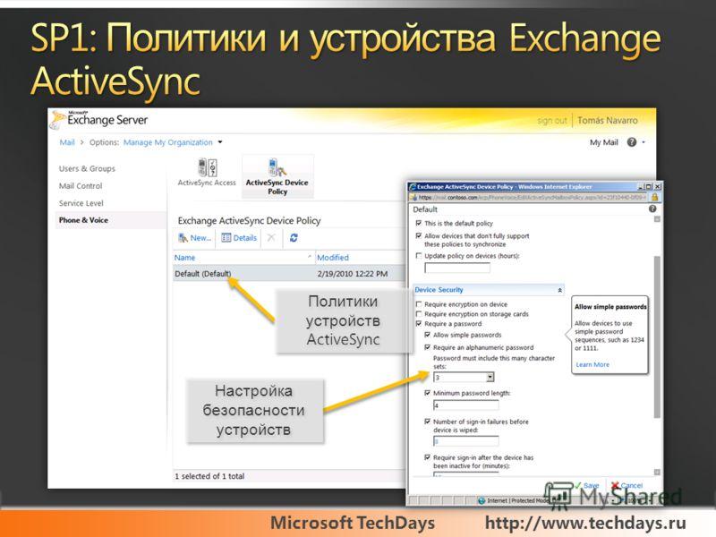 Microsoft TechDayshttp://www.techdays.ru Настройка безопасности устройств Политики устройств ActiveSync