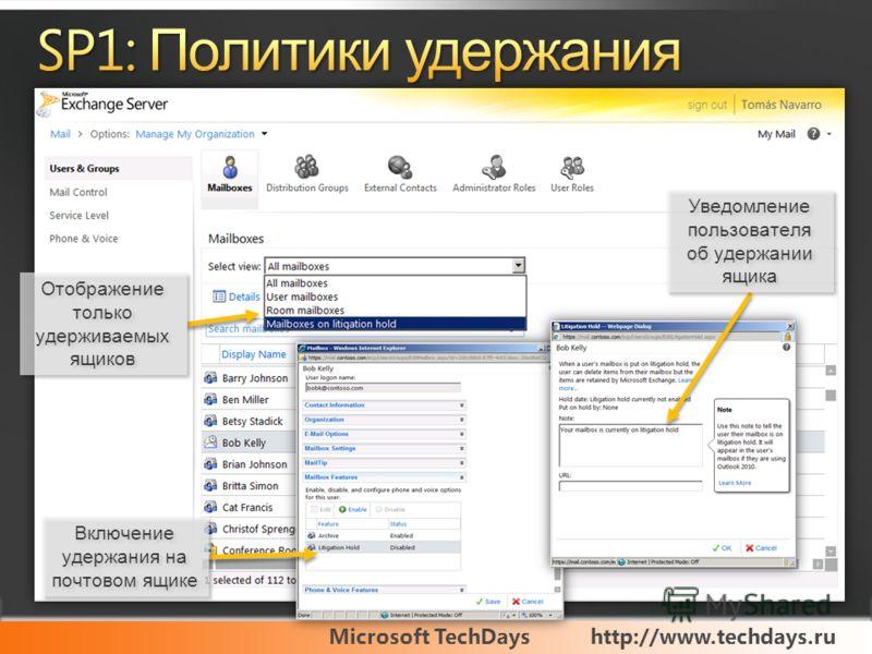 Microsoft TechDayshttp://www.techdays.ru Включение удержания на почтовом ящике Уведомление пользователя об удержании ящика Отображение только удерживаемых ящиков