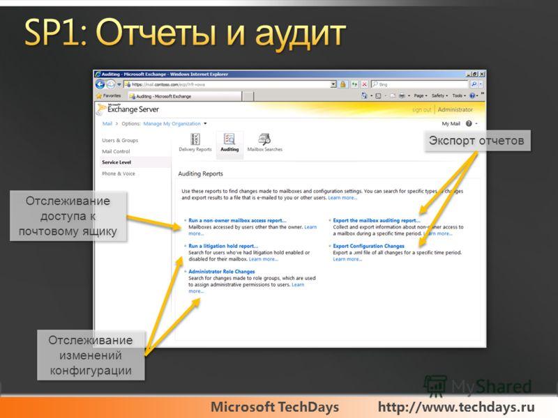 Microsoft TechDayshttp://www.techdays.ru Отслеживание доступа к почтовому ящику Экспорт отчетов Отслеживание изменений конфигурации