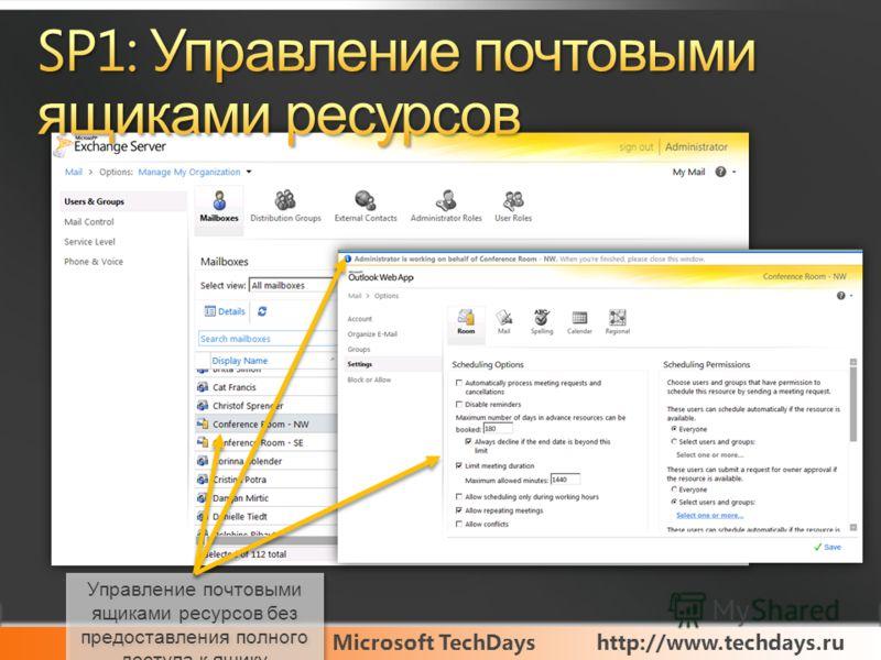 Microsoft TechDayshttp://www.techdays.ru Управление почтовыми ящиками ресурсов без предоставления полного доступа к ящику