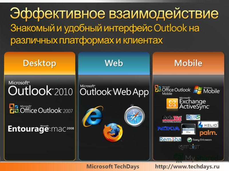 Microsoft TechDayshttp://www.techdays.ru MobileMobileWebWeb Знакомый и удобный интерфейс Outlook на различных платформах и клиентах DesktopDesktop