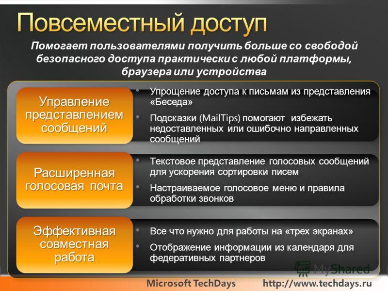 Microsoft TechDayshttp://www.techdays.ru Текстовое представление голосовых сообщений для ускорения сортировки писем Настраиваемое голосовое меню и правила обработки звонков Текстовое представление голосовых сообщений для ускорения сортировки писем На