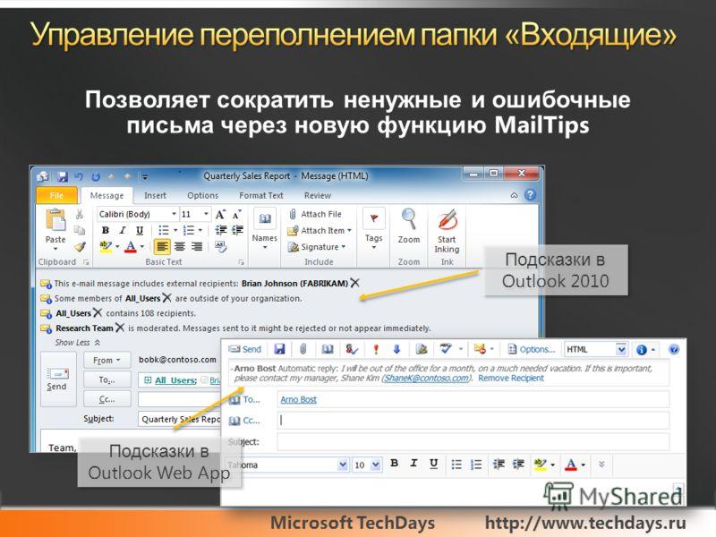 Microsoft TechDayshttp://www.techdays.ru Подсказки в Outlook 2010 Подсказки в Outlook Web App
