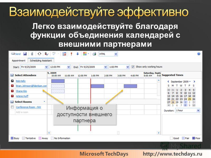 Microsoft TechDayshttp://www.techdays.ru Информация о доступности внешнего партнера