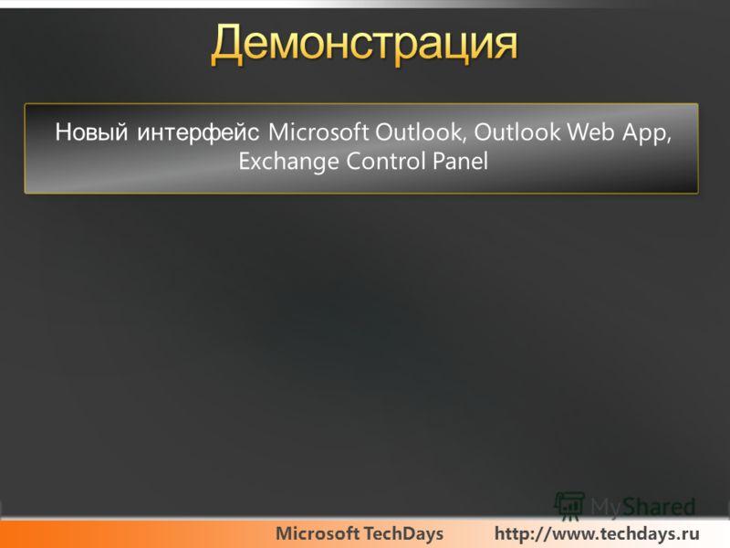 Новый интерфейс Microsoft Outlook, Outlook Web App, Exchange Control Panel