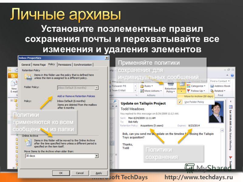 Microsoft TechDayshttp://www.techdays.ru Применяйте политики сохранения для индивидуальных сообщений Политики сохранения Политики применяются ко всем сообщениям из папки