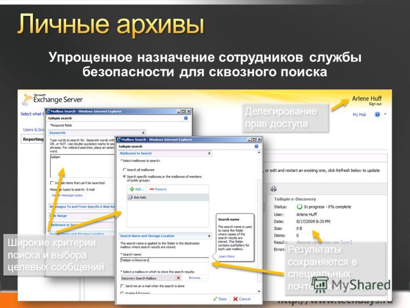 Microsoft TechDayshttp://www.techdays.ru Широкие критерии поиска и выбора целевых сообщений Делегирование прав доступа Результаты сохраняются в специальных почтовых ящиках