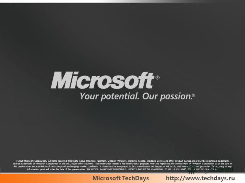 Microsoft TechDayshttp://www.techdays.ru © 2009 Microsoft Corporation. All rights reserved. Microsoft, Active Directory, Forefront, Outlook, Windows, Windows Mobile, Windows Server, and other product names are or may be registered trademarks and/or t