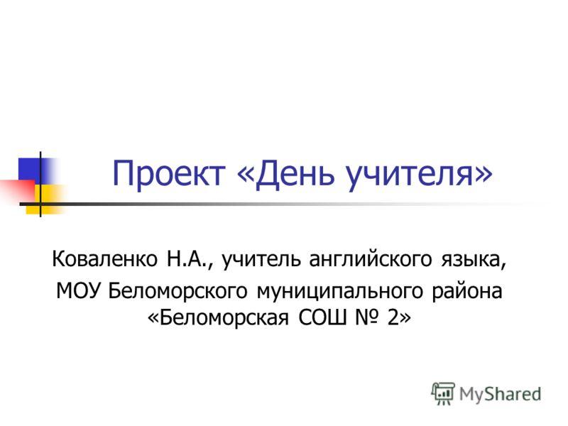 Проект «День учителя» Коваленко Н.А., учитель английского языка, МОУ Беломорского муниципального района «Беломорская СОШ 2»