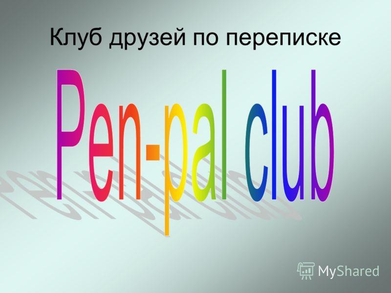 Клуб друзей по переписке