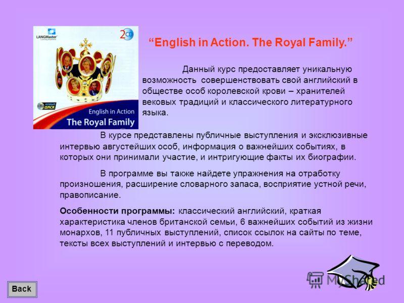 «Английский. Путь к совершенству» Программа English Learning Course поможет Вам улучшить навыки разговора, слухового восприятия, чтения и письма на английском языке. Вы узнаете много интересного об американской культуре. Программа очень содержательна