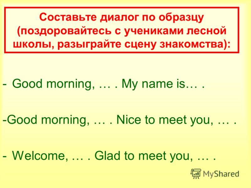 диалог знакомства в школе английском