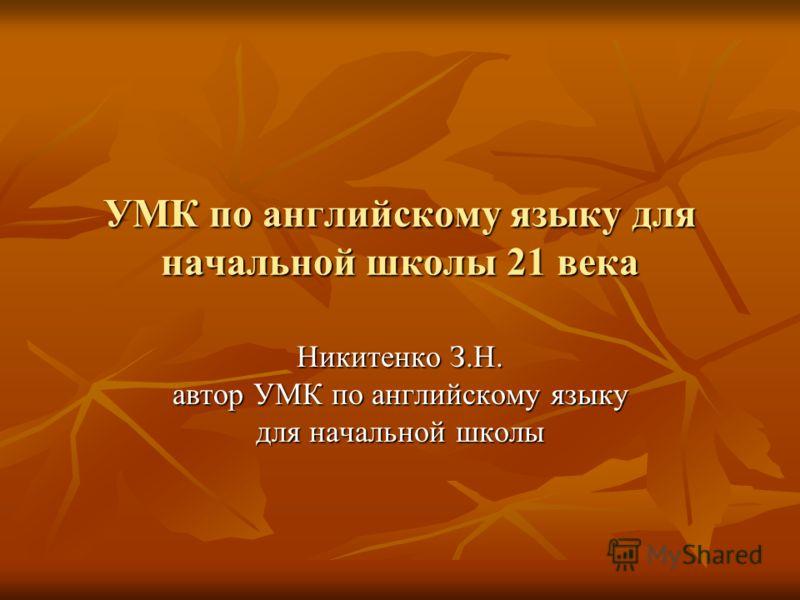 УМК по английскому языку для начальной школы 21 века Никитенко З.Н. автор УМК по английскому языку для начальной школы