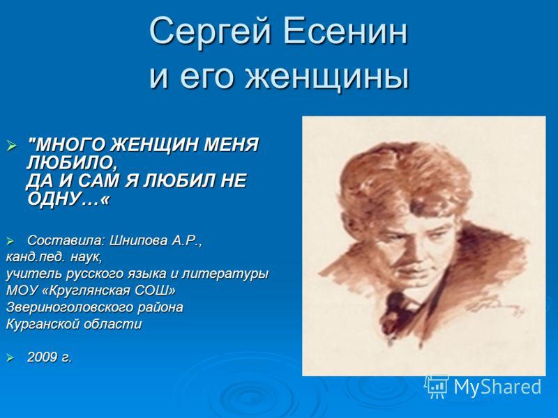 Сергей Есенин и его женщины