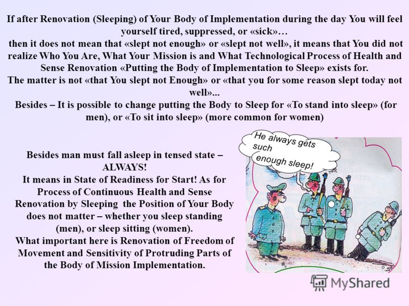 If after Renovation (Sleeping) of Your Body of Implementation during the day You will feel yourself tired, suppressed, or «sick»… then it does not mean that «slept not enough» or «slept not well», it means that You did not realize Who You Are, What Y