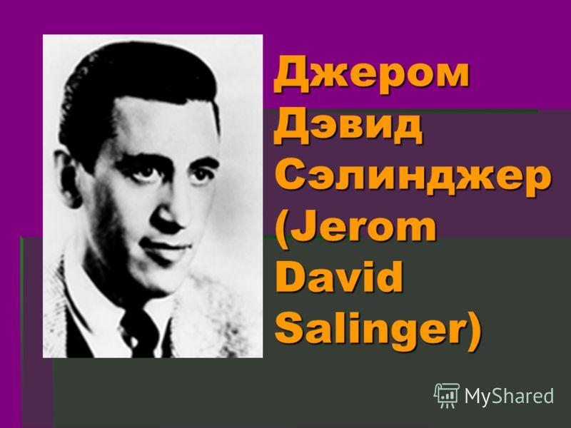 Джером Дэвид Сэлинджер (Jerom David Salinger)
