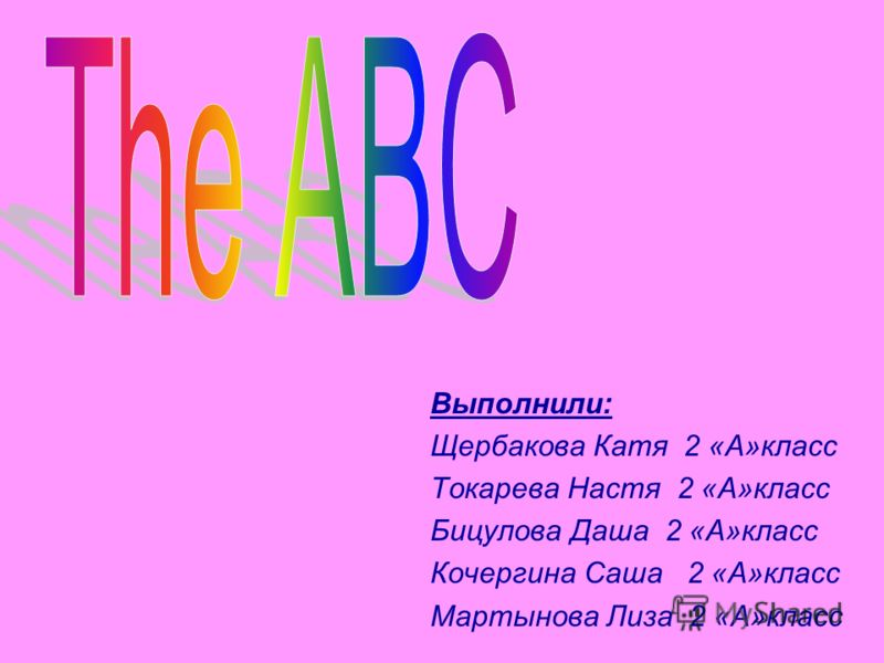Выполнили: Щербакова Катя 2 «А»класс Токарева Настя 2 «А»класс Бицулова Даша 2 «А»класс Кочергина Саша 2 «А»класс Мартынова Лиза 2 «А»класс