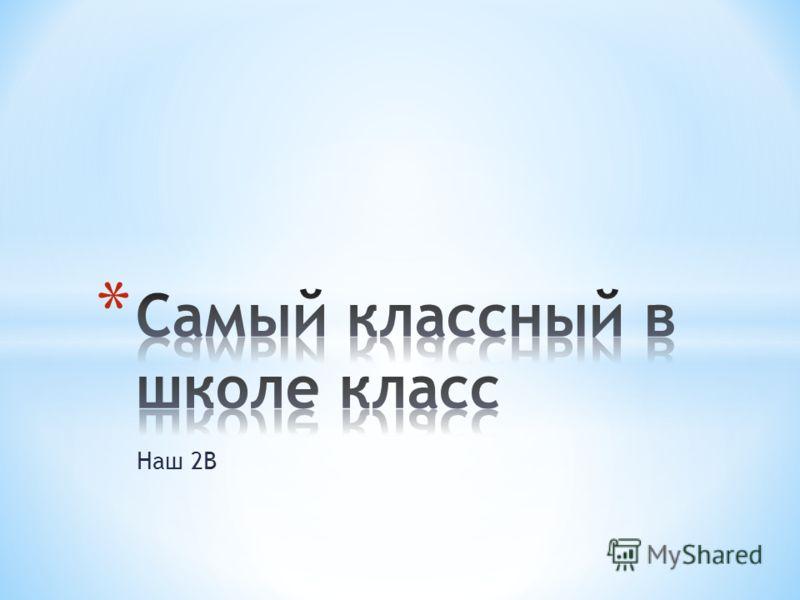 Наш 2В