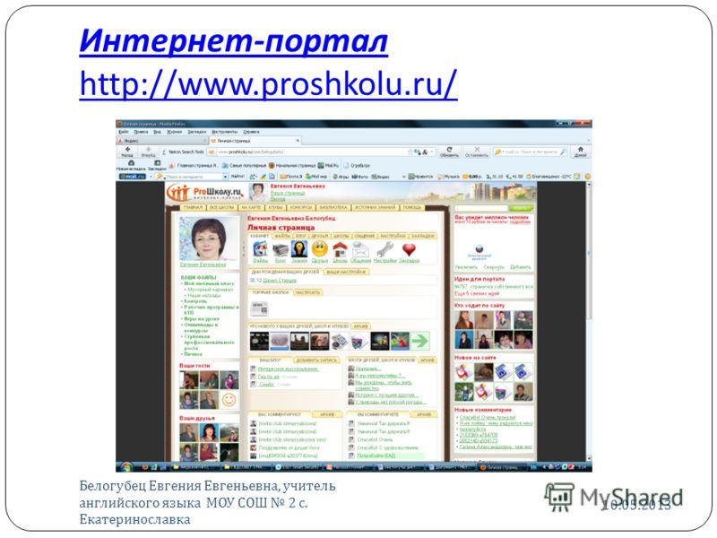 Интернет - портал http://www.proshkolu.ru/ 10.05.2013 Белогубец Евгения Евгеньевна, учитель английского языка МОУ СОШ 2 с. Екатеринославка
