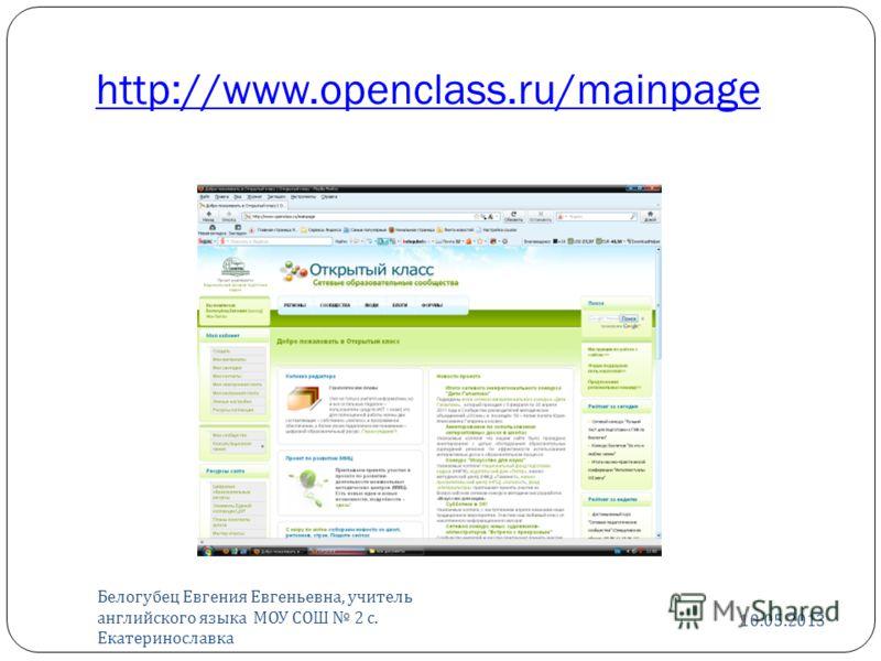 http://www.openclass.ru/mainpage 10.05.2013 Белогубец Евгения Евгеньевна, учитель английского языка МОУ СОШ 2 с. Екатеринославка