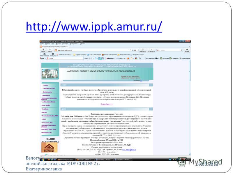 http://www.ippk.amur.ru/ 10.05.2013 Белогубец Евгения Евгеньевна, учитель английского языка МОУ СОШ 2 с. Екатеринославка