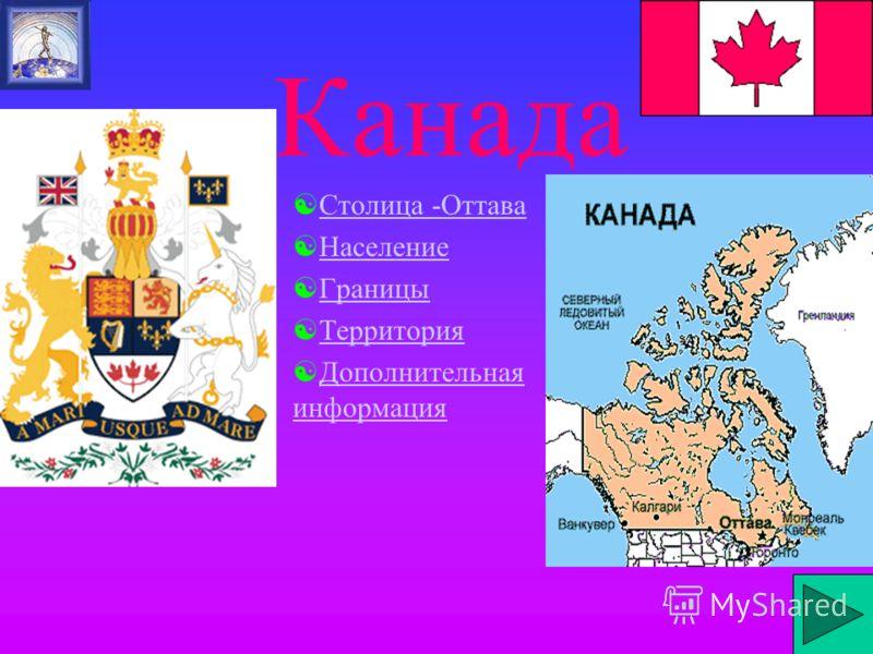 Канада Столица -Оттава Население Границы Территория Дополнительная информация Дополнительная информация