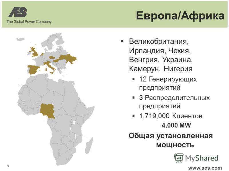 7 www.aes.com Европа/Африка Великобритания, Ирландия, Чехия, Венгрия, Украина, Камерун, Нигерия 12 Генерирующих предприятий 3 Распределительных предприятий 1,719,000 Клиентов 4,000 MW Общая установленная мощность