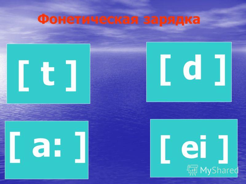 [ d ] [ t ] [ a: ] [ ei ] Фонетическая зарядка