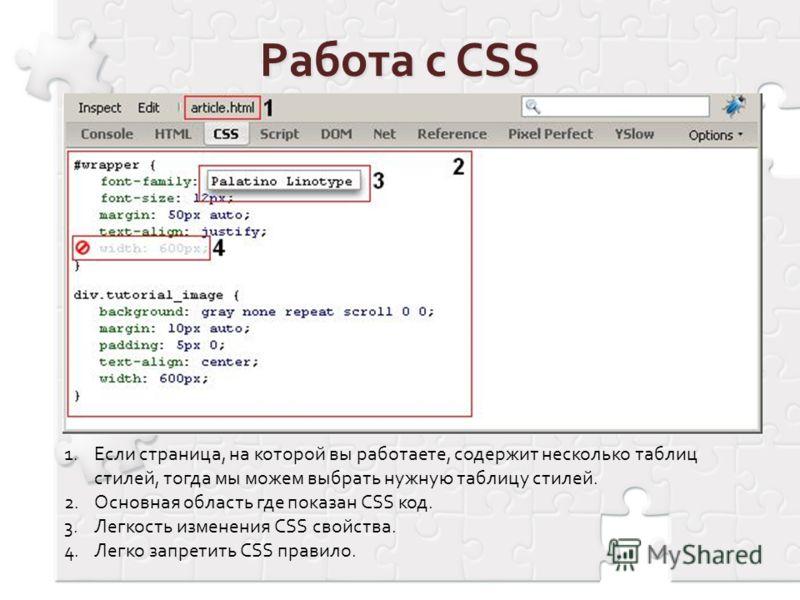 1.Если страница, на которой вы работаете, содержит несколько таблиц стилей, тогда мы можем выбрать нужную таблицу стилей. 2.Основная область где показан CSS код. 3.Легкость изменения CSS свойства. 4.Легко запретить CSS правило.
