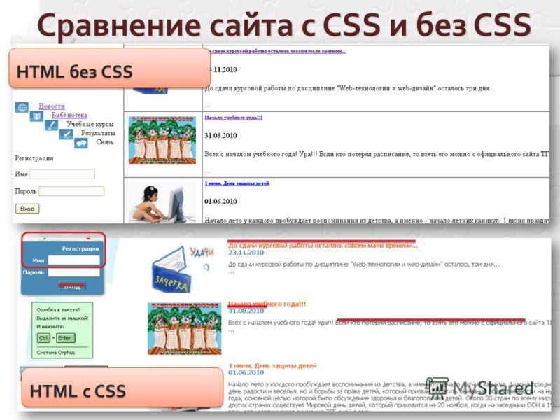 HTML с CSS