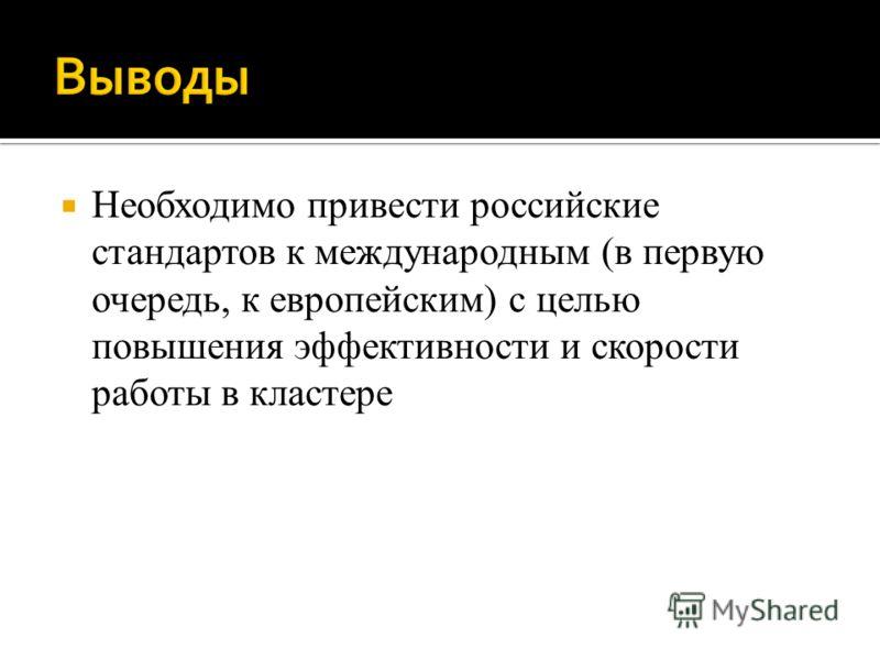 Необходимо привести российские стандартов к международным (в первую очередь, к европейским) с целью повышения эффективности и скорости работы в кластере