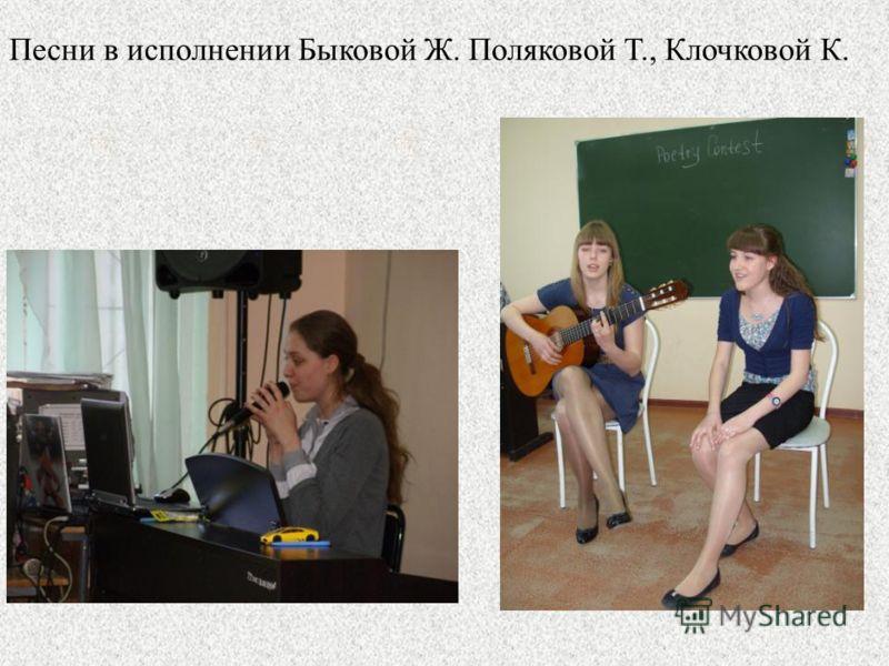 Песни в исполнении Быковой Ж. Поляковой Т., Клочковой К.