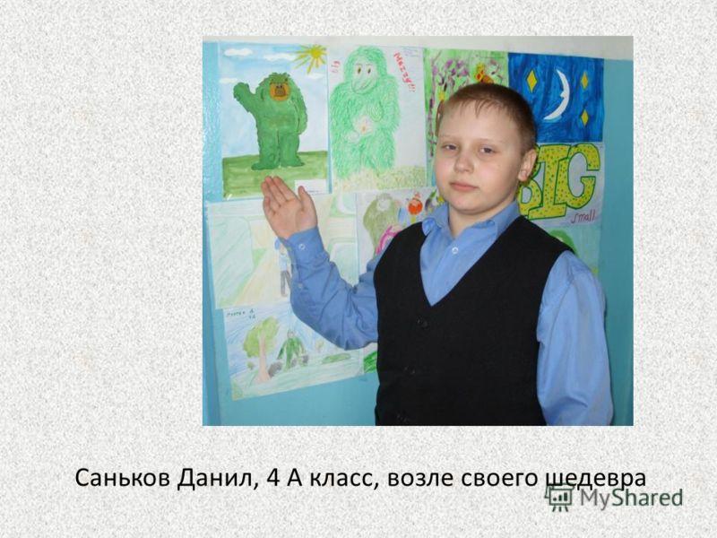 Саньков Данил, 4 А класс, возле своего шедевра