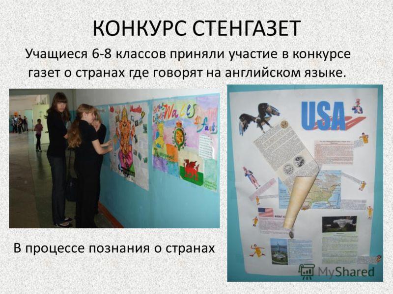 Конкурс газет английский язык