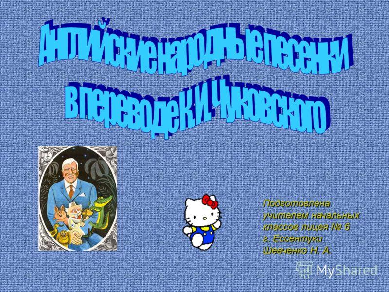 Подготовлена учителем начальных классов лицея 6 г. Ессентуки Шевченко Н. А.