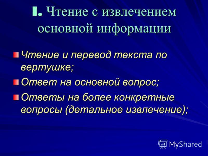 I. Чтение с извлечением основной информации Чтение и перевод текста по вертушке; Ответ на основной вопрос; Ответы на более конкретные вопросы (детальное извлечение);