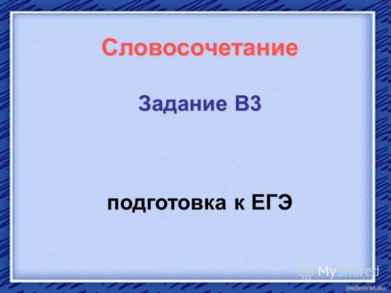 Словосочетание Задание В3 подготовка к ЕГЭ