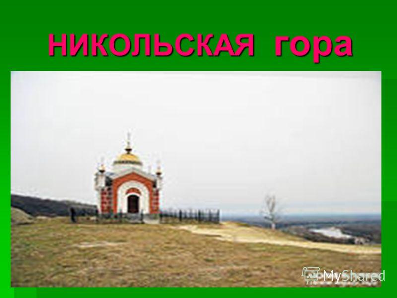 НИКОЛЬСКАЯ гора НИКОЛЬСКАЯ гора