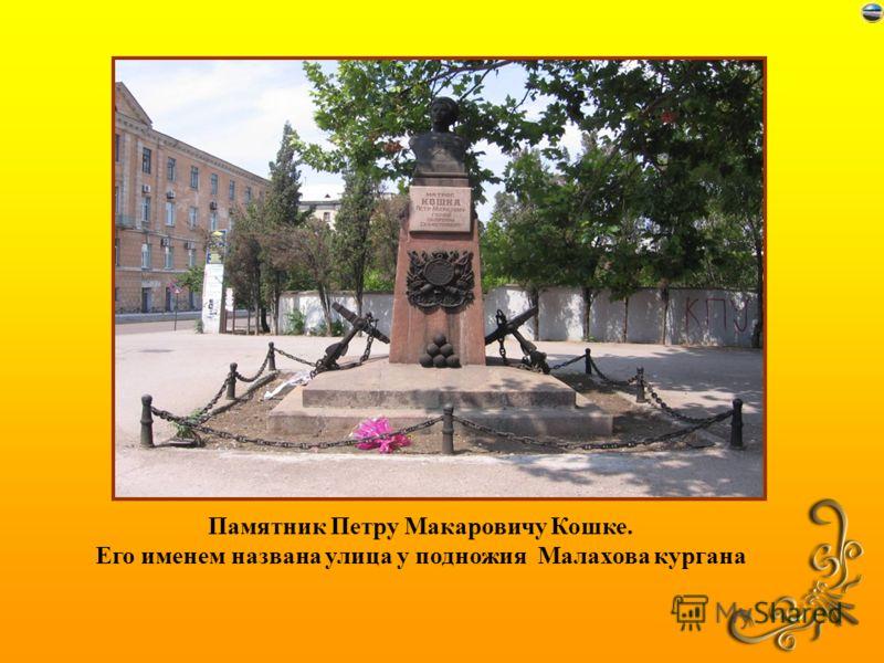 Памятник Петру Макаровичу Кошке. Его именем названа улица у подножия Малахова кургана
