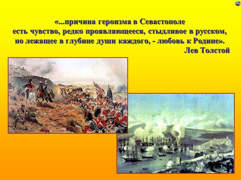 «...причина героизма в Севастополе есть чувство, редко проявляющееся, стыдливое в русском, но лежащее в глубине души каждого, - любовь к Родине». Лев Толстой