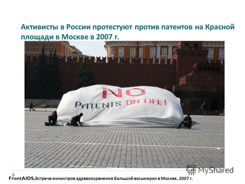 FrontAIDS, Встреча министров здравоохранения Большой восьмерки в Москве, 2007 г. Активисты в России протестуют против патентов на Красной площади в Москве в 2007 г.