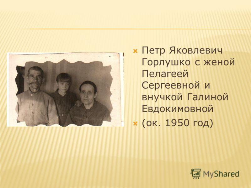 Петр Яковлевич Горлушко с женой Пелагеей Сергеевной и внучкой Галиной Евдокимовной (ок. 1950 год)