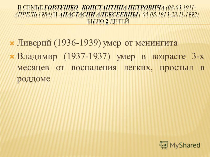 Ливерий (1936-1939) умер от менингита Владимир (1937-1937) умер в возрасте 3-х месяцев от воспаления легких, простыл в роддоме