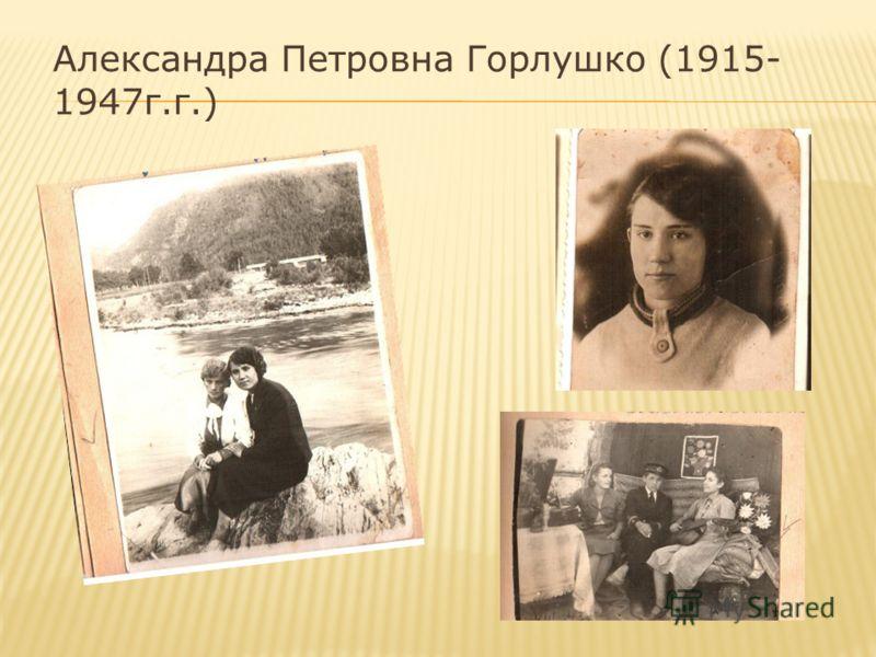 Александра Петровна Горлушко (1915- 1947г.г.)