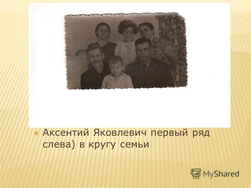 Аксентий Яковлевич первый ряд слева) в кругу семьи