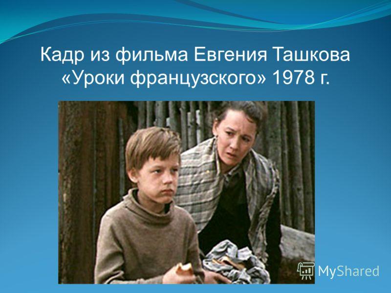 Кадр из фильма Евгения Ташкова «Уроки французского» 1978 г.